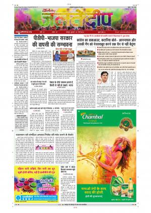 Dainik Jaltedeep Jaipur 23-3-16 - Read on ipad, iphone, smart phone and tablets.