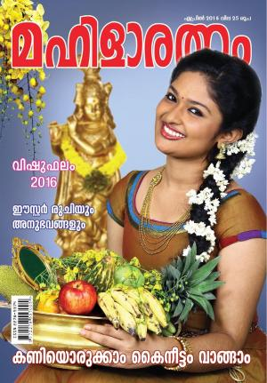 Mahilaratnam Monthly - Read on ipad, iphone, smart phone and tablets.