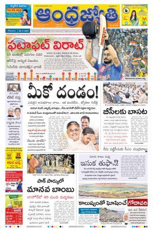 Andhra Jyothy Telugu Daily Andhra Pradesh, Mon, 28 Mar 16