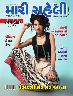 Maari Saheli  - Read on ipad, iphone, smart phone and tablets.