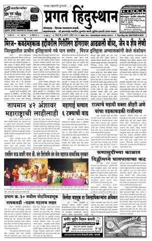 Weekly Pragat Hindustan (साप्ताहिक प्रगत हिंदुस्तान) - संपादक: दीपक नारायण ढवळे - March 27, 2016