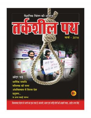 अंक 2 - Read on ipad, iphone, smart phone and tablets.