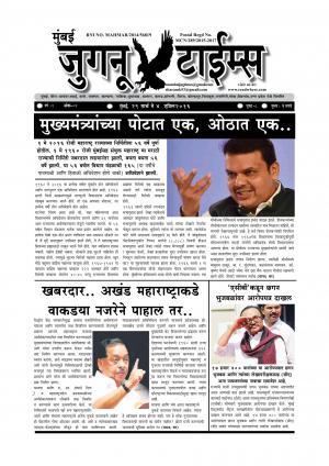 Mumbai Juganu Times (साप्ताहिक - मुंबई जुगनू टाईम्स) - संपादक: सीताराम कांबळे - March 29, 2016 - Read on ipad, iphone, smart phone and tablets.
