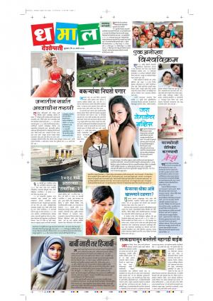 Dhamal - Read on ipad, iphone, smart phone and tablets.
