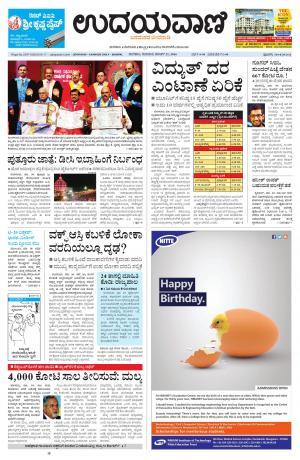 Udayavani Epaper : Today Udayavani Online Newspaper