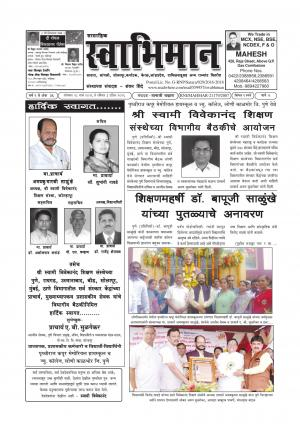 Swabhiman - (साप्ताहिक - स्वाभिमान) - संपादक: शंकर शिंदे (कराड - सातारा) - मार्च 28, 2016