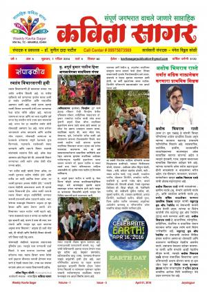 Weekly Kavita Sagar (साप्ताहिक कविता सागर) - संपादक: डॉ. सुनील दादा पाटील - April 01, 2016