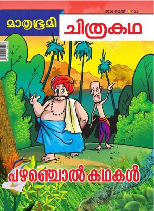 Mathrubhumi Chithrakatha - 2016 May