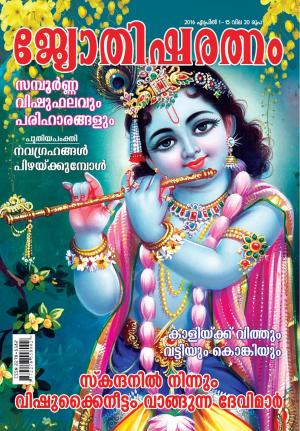 Jyothisharatnam Fortnightly - Read on ipad, iphone, smart phone and tablets.