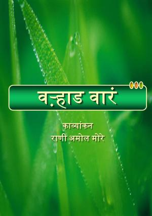 Varhad Vara - Read on ipad, iphone, smart phone and tablets.