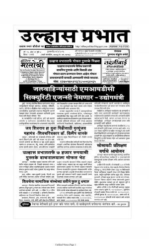 Ulhas Prabhat (साप्ताहिक उल्हास प्रभात) - संपादक: गुरुनाथ बनोटे (ठाणे) - March 31, 2016