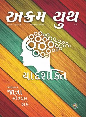 Akram Youth Gujarati - Read on ipad, iphone, smart phone and tablets