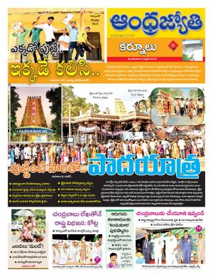 Andhra jyothi epaper hyderabad district edition today pdf