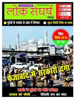 Loksangharsha   Patrika Dec 2012 - Read on ipad, iphone, smart phone and tablets.