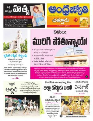 Andhra Jyothi Epaper Chittoor