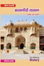 Aathavaninchi Sathvan (आठवणींची साठवण) - Ashok Dada Patil (अशोक दादा पाटील)