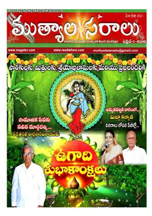 Telugu Muthyalasaralu- apral -2016 - Read on ipad, iphone, smart phone and tablets.