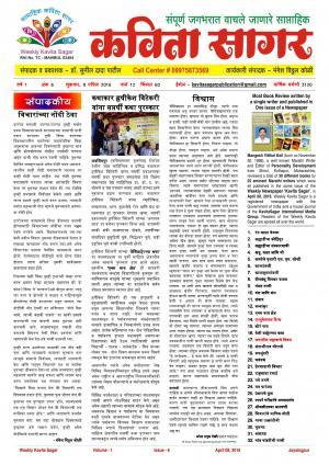 Weekly Kavita Sagar (साप्ताहिक कविता सागर) - संपादक: डॉ. सुनील दादा पाटील - April 08, 2016