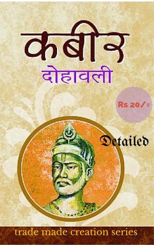 Kabir ke dohe e book in hindi by rekha prasad fandeluxe Gallery