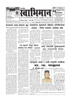 Swabhiman - (साप्ताहिक - स्वाभिमान) - संपादक: शंकर शिंदे (कराड - सातारा) - April 04, 2016