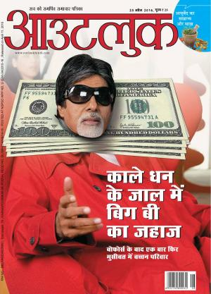 Outlook Hindi 25 April 2016