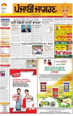 Jalandhar Dehat : Punjabi jagran News : 8th April 2016 - Read on ipad, iphone, smart phone and tablets.