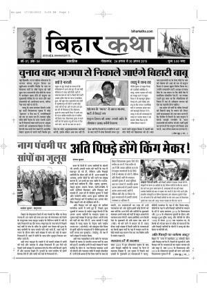 Bihar Katha - Read on ipad, iphone, smart phone and tablets.