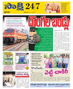 Sakshi news paper today edition