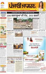Jagraon : Punjabi jagran News : 11th April 2016 - Read on ipad, iphone, smart phone and tablets.