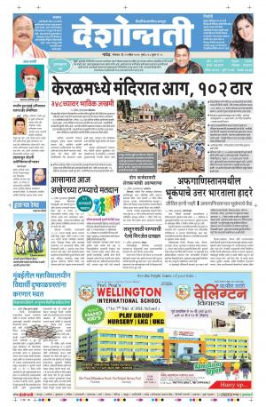 11th Apr Nanded - Read on ipad, iphone, smart phone and tablets.