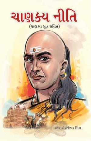 Chanakya Niti: Chanakya Sutra Sahit - Read on ipad, iphone, smart phone and tablets.