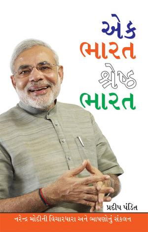 Ek Bharat Shreshtha Bharat - Read on ipad, iphone, smart phone and tablets