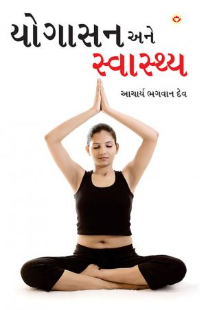 Yogashan Ane Swasthya - Read on ipad, iphone, smart phone and tablets.