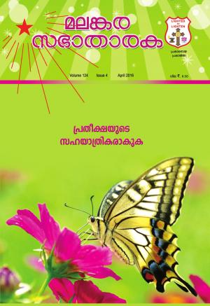 Volume 124 Issue 1 April, 2016