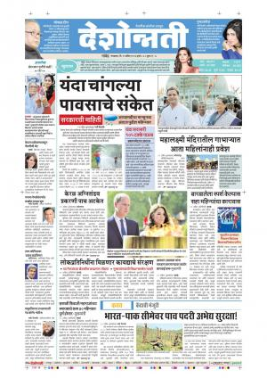 12th April Nanded - Read on ipad, iphone, smart phone and tablets.
