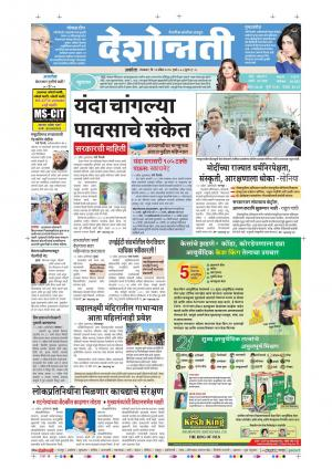 12th April Akola Main - Read on ipad, iphone, smart phone and tablets.