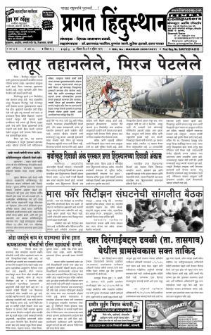 Weekly Pragat Hindustan (साप्ताहिक प्रगत हिंदुस्तान) - संपादक: दीपक नारायण ढवळे - April 03, 2016