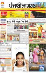 Amritsar : Punjabi jagran News : 13th April 2016 - Read on ipad, iphone, smart phone and tablets.