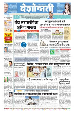 13th Apr Nanded - Read on ipad, iphone, smart phone and tablets.
