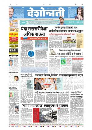 13th Apr Akola - Read on ipad, iphone, smart phone and tablets.