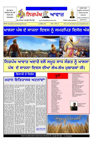 Vaisakhi Edition 13 april - Read on ipad, iphone, smart phone and tablets.