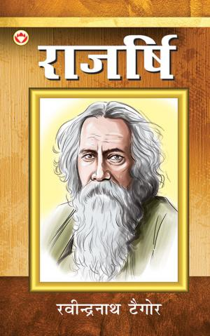 Rajrishi - Read on ipad, iphone, smart phone and tablets.