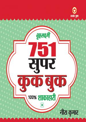 751 Super Cookbook - Read on ipad, iphone, smart phone and tablets.