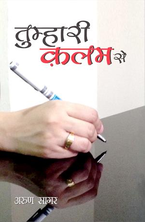Tumahari Kalam Se - Read on ipad, iphone, smart phone and tablets