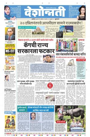 14th April Buldhana - Read on ipad, iphone, smart phone and tablets.