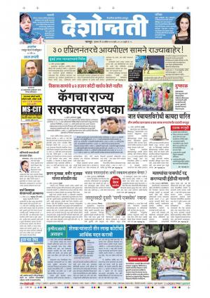 14th April Wardha - Read on ipad, iphone, smart phone and tablets.
