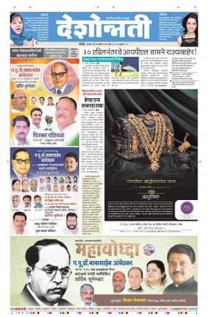 14th April Nanded - Read on ipad, iphone, smart phone and tablets.
