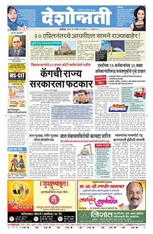 14th April Akola Main - Read on ipad, iphone, smart phone and tablets.