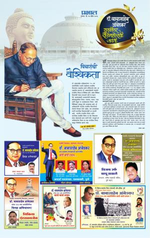 Dr. Babasaheb Ambedkar Suppliment - Read on ipad, iphone, smart phone and tablets