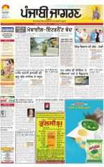 Jagraon : Punjabi jagran News : 15th April 2016 - Read on ipad, iphone, smart phone and tablets.